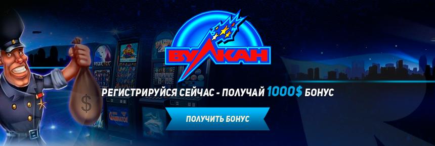 Игры казино Вулкан – играть бесплатно онлайн