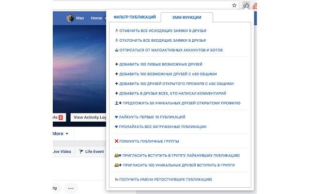 Facebook Плагин для Chrome от киевского програмиста Макса Фрая