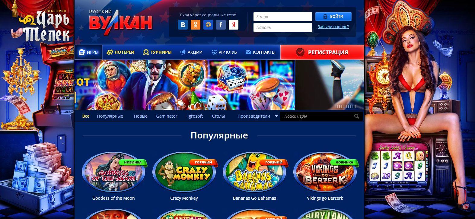 русский вулкан игровые автоматы бонус