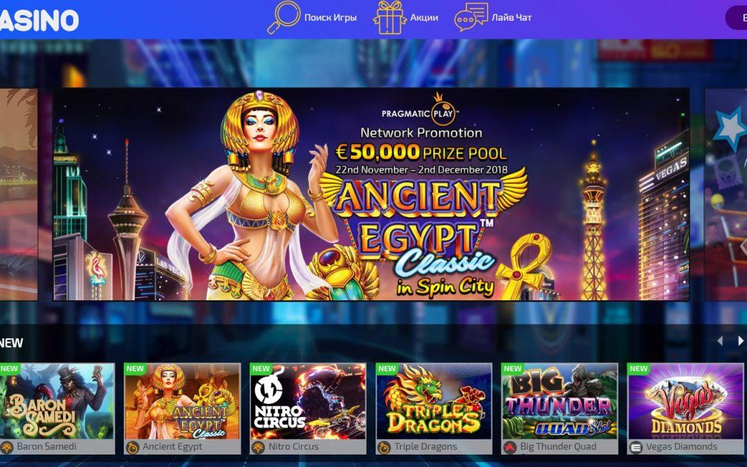 иви казино официальный сайт